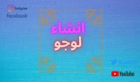 تصميم لوجو  شعار احترافى كما تريد