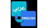 ترجمه ٥٠٠ كلمه من اللغه الانجليزيه للغه العربيه و العكس