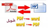 تحويل اي ملف ميكروسوفت  ورد بوربوينت اكسل الخ  الى PDF او العكس
