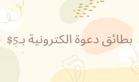 تصميم بطائق دعوة الكترونية مواليد  زواج  تخرج  دعوة اعياد  ادعية  وغيرها