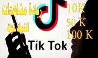 زيادة مشاهدات تيك توك tik tok