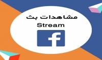 أضافة 1000 مشاهدة مدة 10 دقائق على live stream facebook