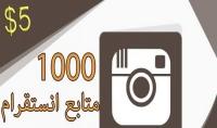 زيادة عدد المتبعين على instagram