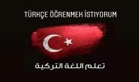 ترجمة من العربية الى التركية وبالعكس