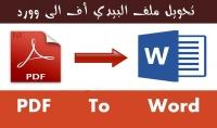 كتابة وتحويل وتفريغ ملفات بي دي اف pdf إلى وورد word