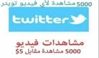 5000 آلاف مشاهدة فيديوا تويتر مقابل 5 دولار فقط