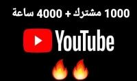 تحقيق شروط يوتيوب الف مشترك حقيقي 4000 ساعة مشاهده
