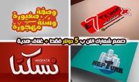 تصميم شعار احترافي ب 3 ألوان مختلفة