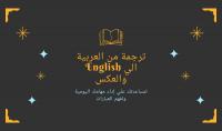 ترجمة من العربية إلى الإنجليزية والعكس 720 كلمة ب 5 دولار