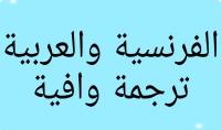 ترجمة الفرنسية العربية