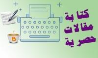 كتابة 3 مقالات إحترافية حصرية 100% لأي مجال مقبولة في أدسنس