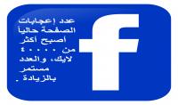 أضع إعلان دائم بصفحة فيسبوك عدد إعجاباتها أكثر من 30000 لايك ب 5$ فقط .