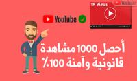 1000 مشاهدة يوتيوب هدية 100 اشتراك أو اعجاب