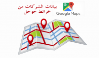 بيانات 500 شركة من اي مكان في العالم من خرائط جوجل Google Maps
