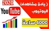 4000 ساعة مشاهدة حقيقية يوتيوب بجودة عالية وأسعار محفزة جدا