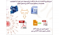تفريغ ملفات word excel to pdf