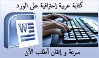 تحرير وكتابة الخطابات الرسمية والمراسلات