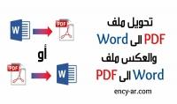 تحويل بيانات PDF إلي Word