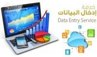 ادخال بيانات للمواقع أو تحويل ملفات PDF إلى Word