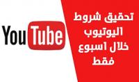 زيادة مشتركين يوتيوب حقيقين 100%