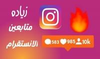 1000 متابع انستا عربي او اجنبي   كما تريد