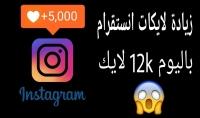5 000 لايك انستغرام