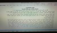 كتابة المقالات  والتدقيق النحوي واللغوي لمقال مكوّن من ثلاث صفحات بحدّ أقصى.