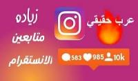 2000 متابع نستغرام