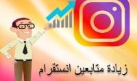 حمله إعلانيه لترويج حسابك على الإنستقرام مع ضمان دخول 1000 متابع