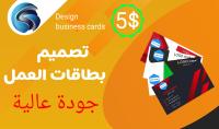 تصميم بطاقات أعمال إحترافية بجودة عالية