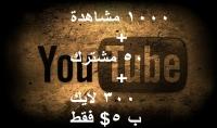 1000 مشاهدة   50 مشترك   300 لايك يوتيوب ب 5$ فقط