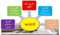 كتابة وتفريغ لأي ملف صوتي أو ورقي أو صورة أو فيديو