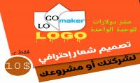 تصميم شعار إحترافي لشركتك أو مشروعك فقط بعشر دولارات