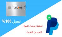 تفعيل بيبال ببطاقة وهمية DISCOVER
