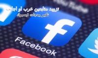 تزويد 1000 متابع علي بيدج فى الفيسبوك عربي او اجنبي حقيقي 100%