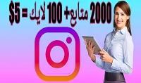2000 متابع انستغرام حقيقي و قانوني 100% من جميع أنحاء العالم مع 100 لايك هدية