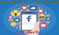 نشر اي شئ تريده في 120 من جروبات الفيسبوك النشطه