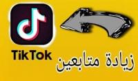 زيادة متابعين tik tok أو تيك توك