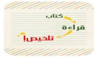 تلخيص الروايات والكتب العربية والفرنسية والانجليزية