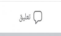 10000 تعليق على صورتك الشخصيه فيسبوك