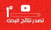 SEO سيو اليوتيوب تصدر فيديوهاتك في محركات البحث