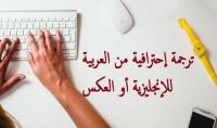 ترجمة نصوصك من الإنجليزية الى العربية بإحترافية ومهنية