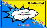 تصميم منشورات مواقع التواصل الإجتماعي