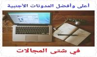 أعلى وأفضل المدونات الأجنبية في شتى المجالات