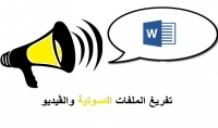 تحويل الملفات الصوتية او مقاطع الفيديو ال Word او pdf
