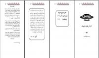 تحويل أي ملف من PDF الي Word أو العكس