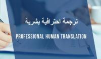 الترجمة من و إلى الفرنسية الإنجليزية العربية