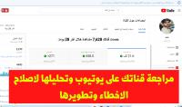 مراجعة قناتك على يوتيوب وإعطاءك نصائح لتطويرها وإصلاح الخطئ