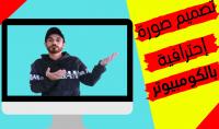 تصميم 3 صور مصغرة إحترافية تزيد المشاهدات لفيديوهاتك على اليوتيوب
