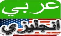 ترجمة من الإنجليزية للعربية والعكس